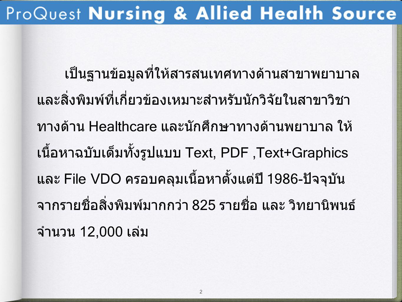 13 Study Path : Practical Nursing (US) 3 2 1 3 2 1 หรือ ค้นหาหัวเรื่องที่ต้องการ โดยใส่คำค้นแล้วคลิก GO คลิกที่ View documents เพื่อเลือกดูหัวเรื่องที่สนใจ เลือก Practical Nursing