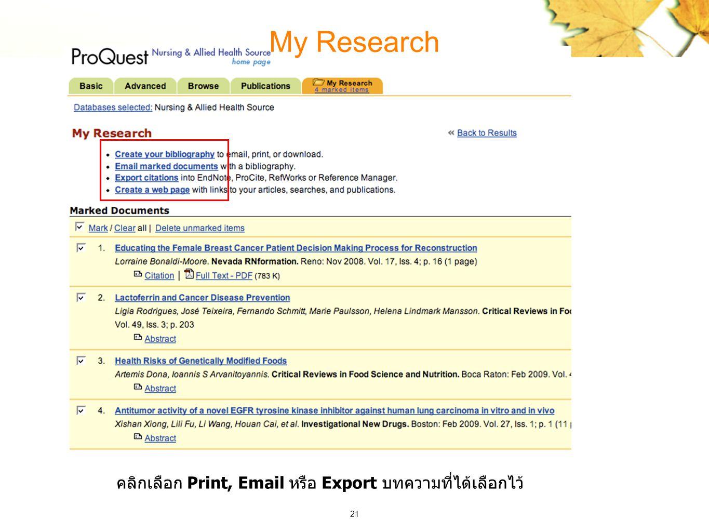 21 My Research คลิกเลือก Print, Email หรือ Export บทความที่ได้เลือกไว้