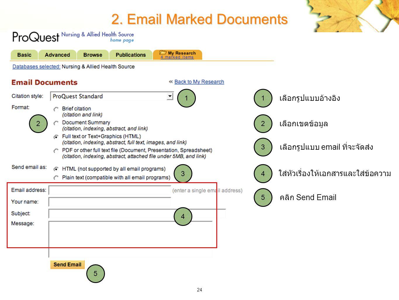 24 2. Email Marked Documents 5 4 3 2 1 5 4 3 2 1 คลิก Send Email ใส่หัวเรื่องให้เอกสารและใส่ข้อความ เลือกรูปแบบ email ที่จะจัดส่ง เลือกเขตข้อมูล เลือก