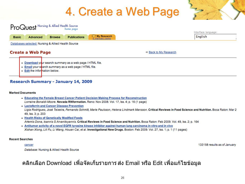 26 4. Create a Web Page คลิกเลือก Download เพื่อจัดเก็บรายการ ส่ง Email หรือ Edit เพื่อแก้ไขข้อมูล