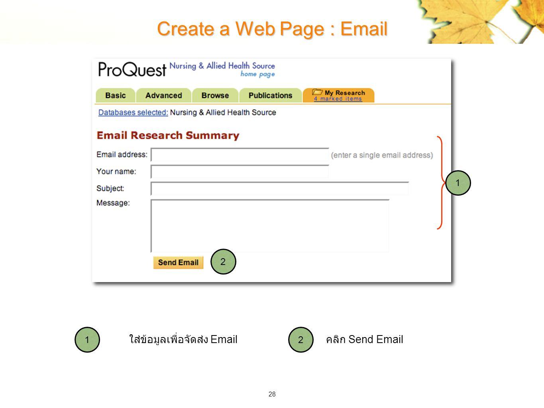 28 Create a Web Page : Email คลิก Send Email ใส่ข้อมูลเพื่อจัดส่ง Email 2 1 21