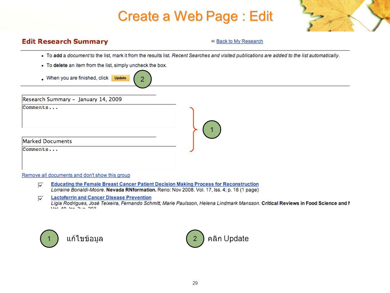 29 Create a Web Page : Edit คลิก Update แก้ไขข้อมูล 2 1 21