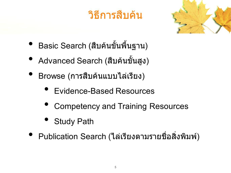 5 วิธีการสืบค้น Basic Search ( สืบค้นขั้นพื้นฐาน ) Advanced Search ( สืบค้นขั้นสูง ) Browse ( การสืบค้นแบบไล่เรียง ) Evidence-Based Resources Competen