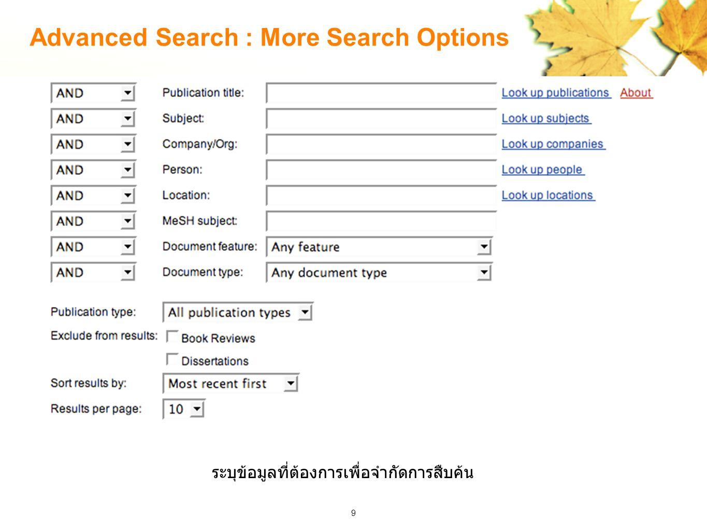 9 Advanced Search : More Search Options ระบุข้อมูลที่ต้องการเพื่อจำกัดการสืบค้น