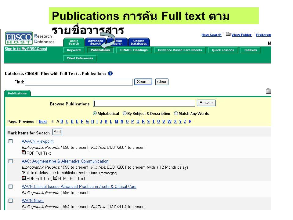 Publications การค้น Full text ตาม รายชื่อวารสาร
