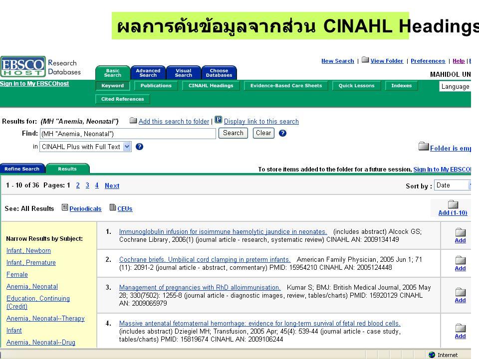 ผลการค้นข้อมูลจากส่วน CINAHL Headings