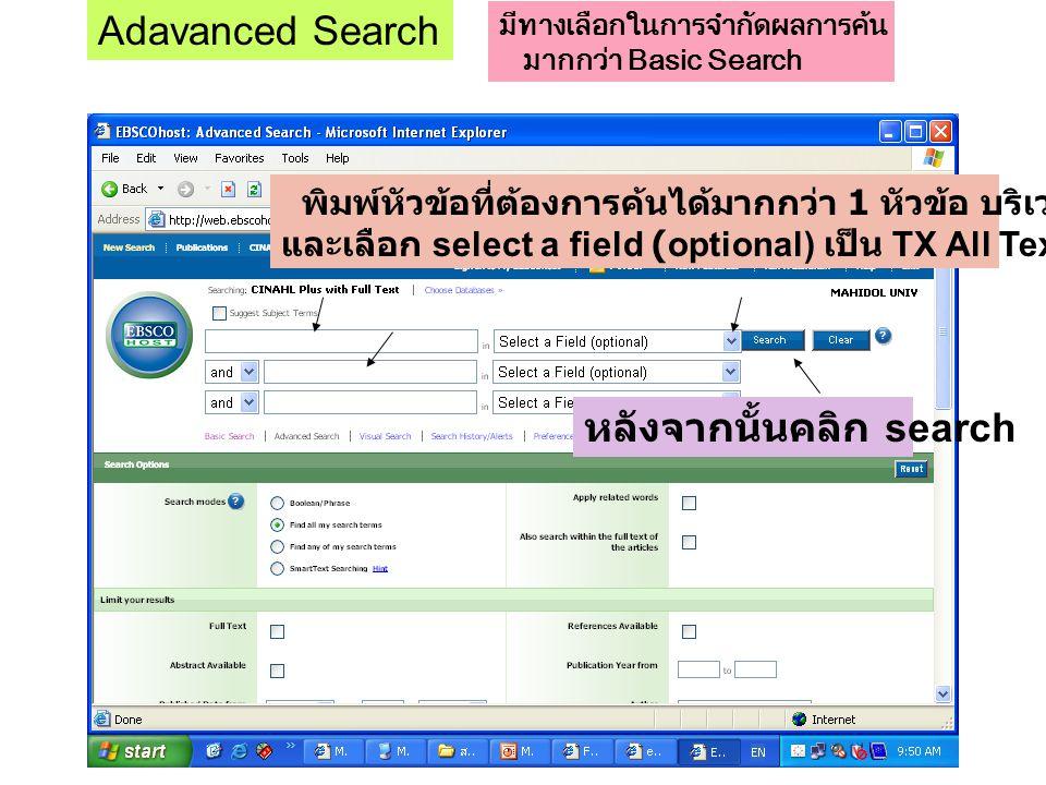 Adavanced Search มีทางเลือกในการจำกัดผลการค้น มากกว่า Basic Search พิมพ์หัวข้อที่ต้องการค้นได้มากกว่า 1 หัวข้อ บริเวณนี้ และเลือก select a field (opti