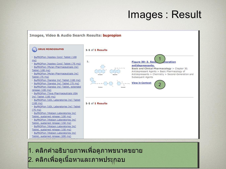 11 Images : Result 1. คลิกคำอธิบายภาพเพื่อดูภาพขนาดขยาย 2.