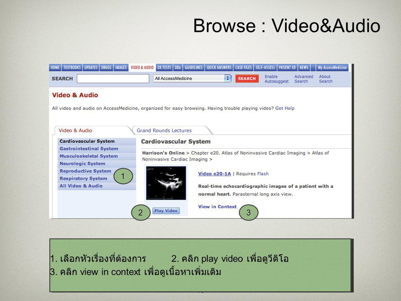 15 Browse : Video&Audio 1. เลือกหัวเรื่องที่ต้องการ 2.