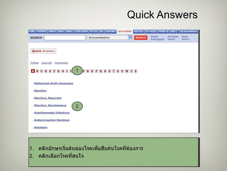 19 Quick Answers 1. คลิกอักษรเริ่มต้นของโรคเพื่อสืบค้นโรคที่ต้องการ 2.