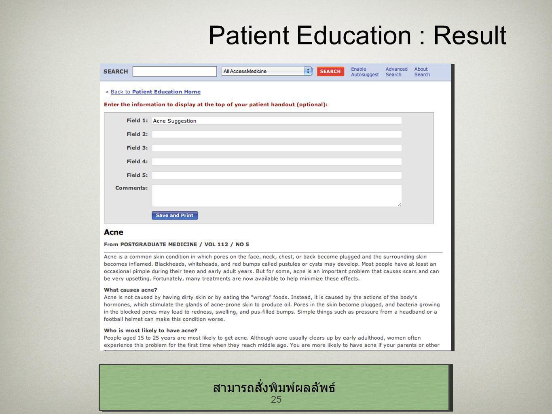 25 Patient Education : Result สามารถสั่งพิมพ์ผลลัพธ์ 25