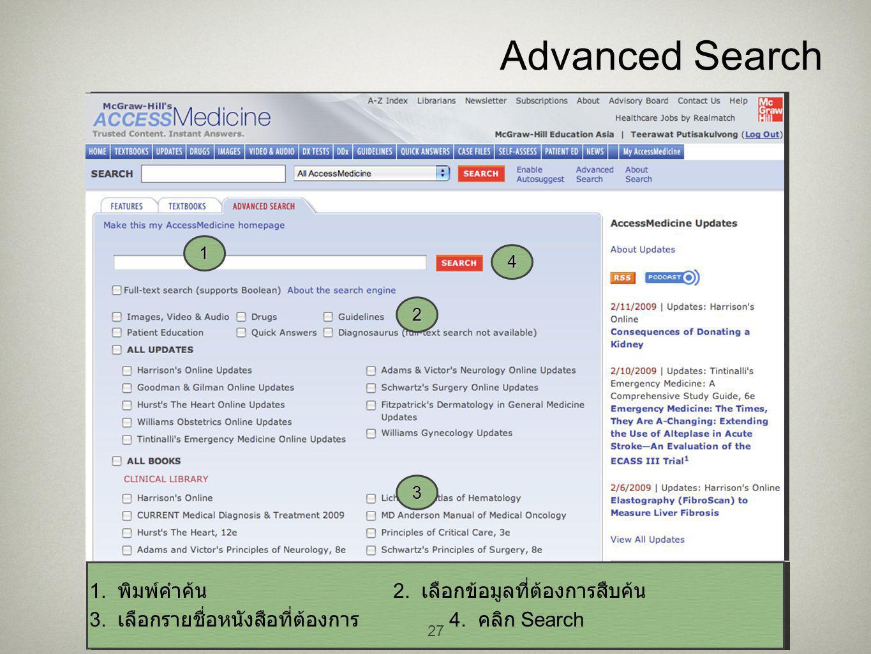 27 Advanced Search 1. พิมพ์คำค้น 2. เลือกข้อมูลที่ต้องการสืบค้น 3.