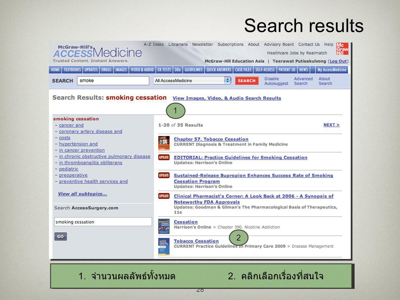 28 Search results 1. จำนวนผลลัพธ์ทั้งหมด 2. คลิกเลือกเรื่องที่สนใจ 2 1