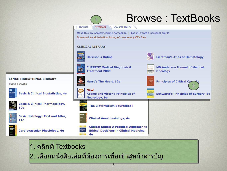 5 Browse : TextBooks 1. คลิกที่ Textbooks 2. เลือกหนังสือเล่มที่ต้องการเพื่อเข้าสู่หน้าสารบัญ 1.