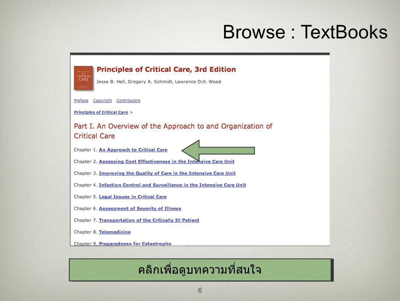 6 Browse : TextBooks คลิกเพื่อดูบทความที่สนใจ