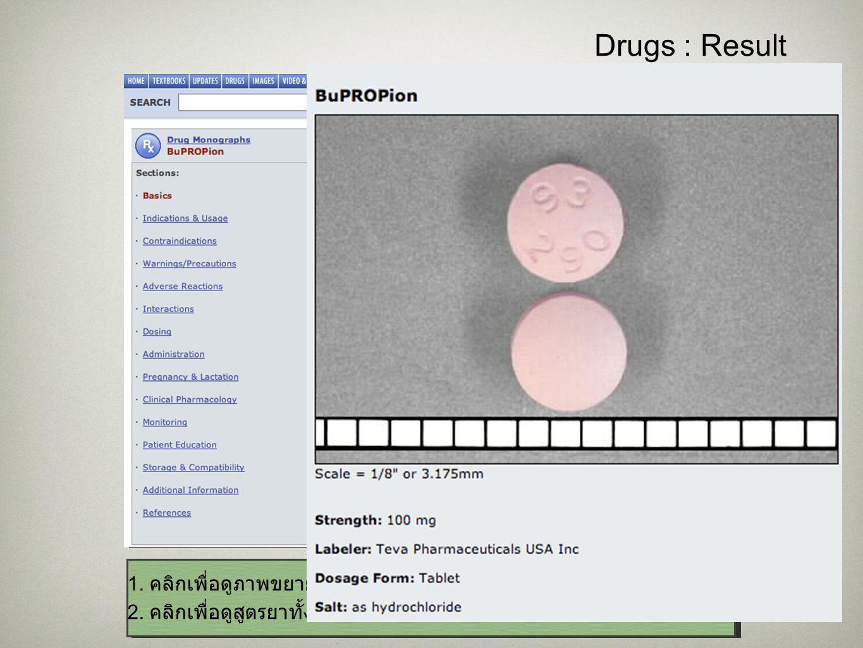 9 Drugs : Result 2 1 1. คลิกเพื่อดูภาพขยาย 2. คลิกเพื่อดูสูตรยาทั้งหมด 1.
