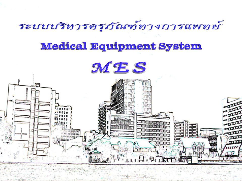 วัตถุประสงค์หลักของการ ใช้งานระบบ MES 1.จัดเก็บข้อมูลของอุปกรณ์แต่ละชนิดไว้ใน ฐานข้อมูล 2.