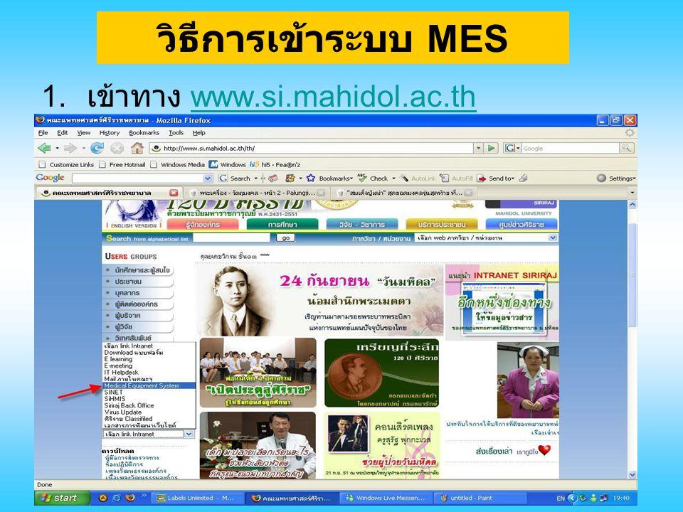 1. เข้าทาง www.si.mahidol.ac.thwww.si.mahidol.ac.th วิธีการเข้าระบบ MES