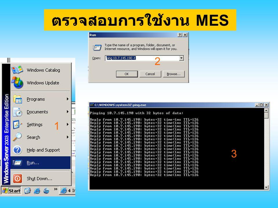 ตรวจสอบการใช้งาน MES 1 2 3