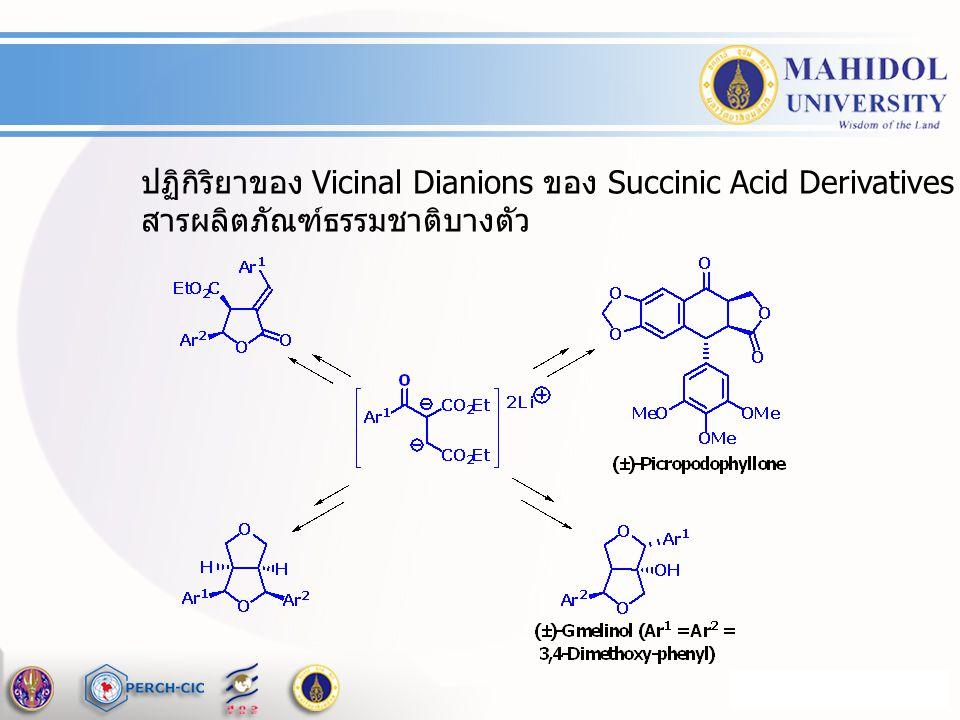 ปฏิกิริยาของ Vicinal Dianions ของ Succinic Acid Derivatives ในการเตรียม สารผลิตภัณฑ์ธรรมชาติบางตัว