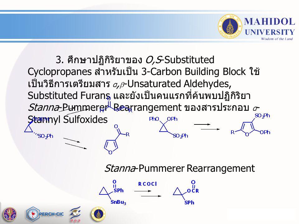 3. ศึกษาปฏิกิริยาของ O,S-Substituted Cyclopropanes สำหรับเป็น 3-Carbon Building Block ใช้ เป็นวิธีการเตรียมสาร α,  -Unsaturated Aldehydes, Substitute