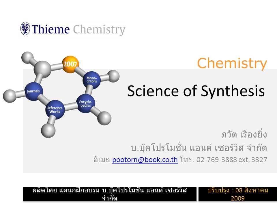 Chemistry Science of Synthesis ภวัต เรืองยิ่ง บ. บุ๊คโปรโมชั่น แอนด์ เซอร์วิส จำกัด อีเมล pootorn@book.co.th โทร. 02-769-3888 ext. 3327pootorn@book.co