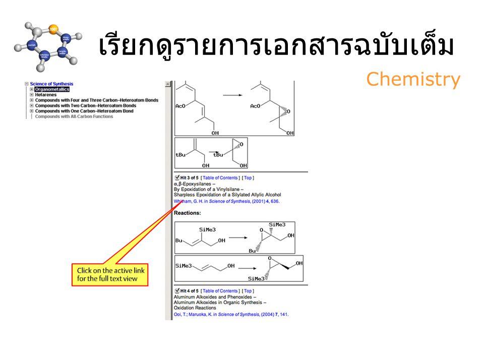 Chemistry เรียกดูรายการเอกสารฉบับเต็ม