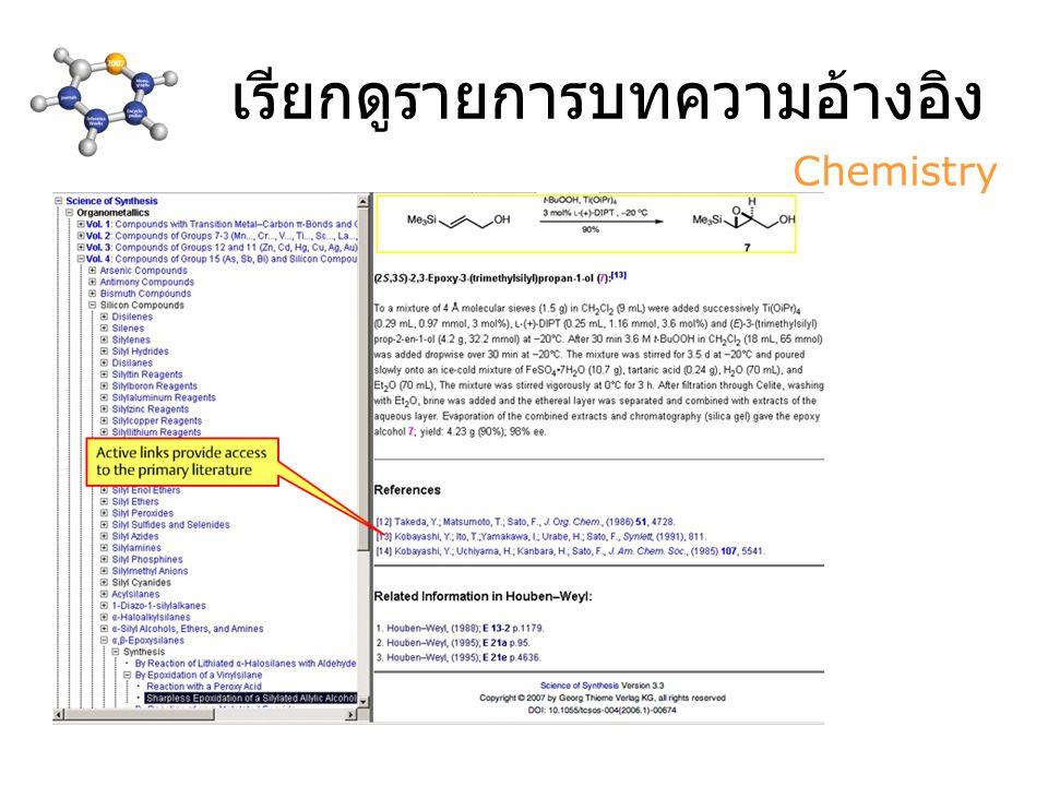 Chemistry เรียกดูรายการบทความอ้างอิง