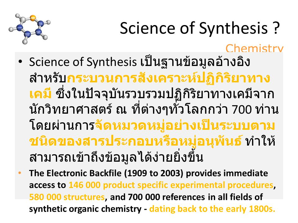 Science of Synthesis is not a catalogue of compounds.