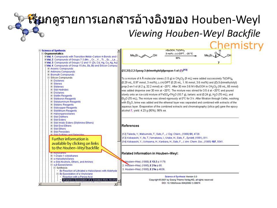 Chemistry เรียกดูรายการเอกสารอ้างอิงของ Houben-Weyl Viewing Houben-Weyl Backfile