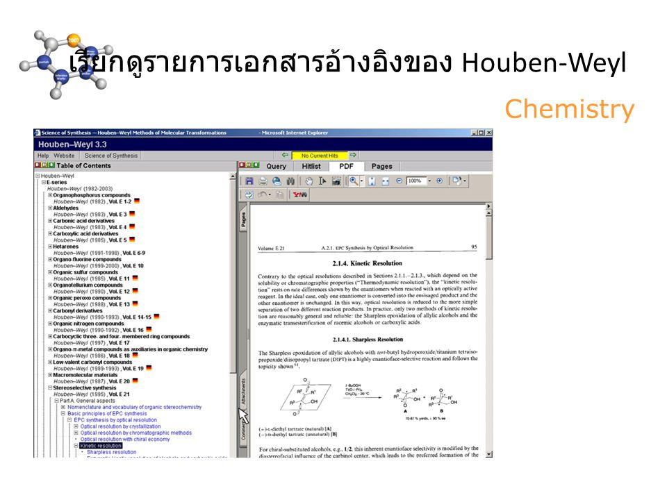 Chemistry เรียกดูรายการเอกสารอ้างอิงของ Houben-Weyl