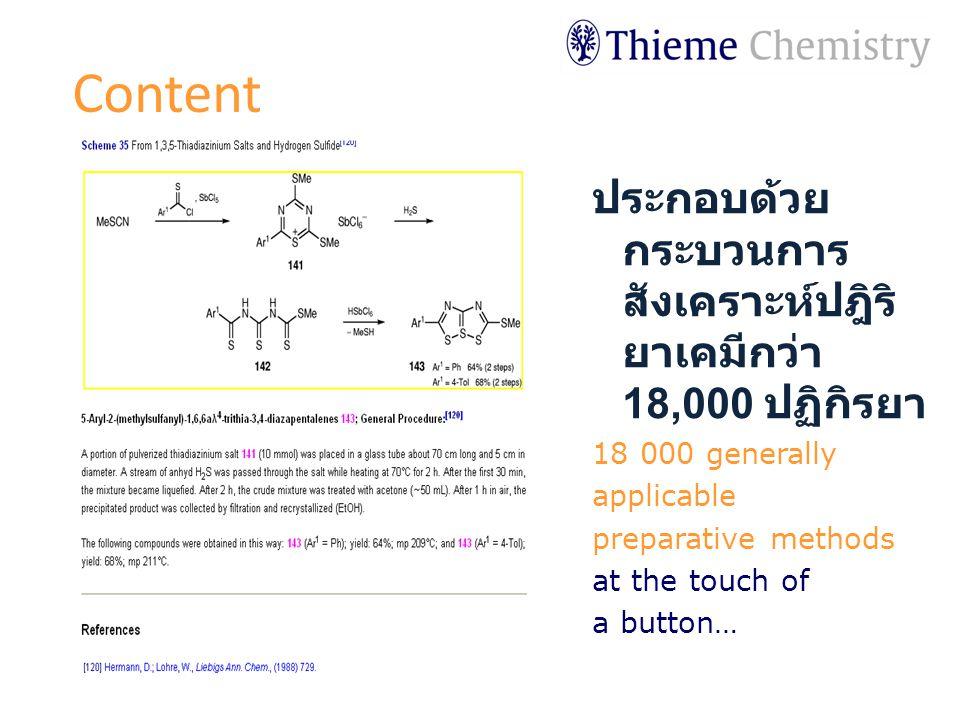 Content ประกอบด้วย กระบวนการ สังเคราะห์ปฎิริ ยาเคมีกว่า 18,000 ปฏิกิรยา 18 000 generally applicable preparative methods at the touch of a button…