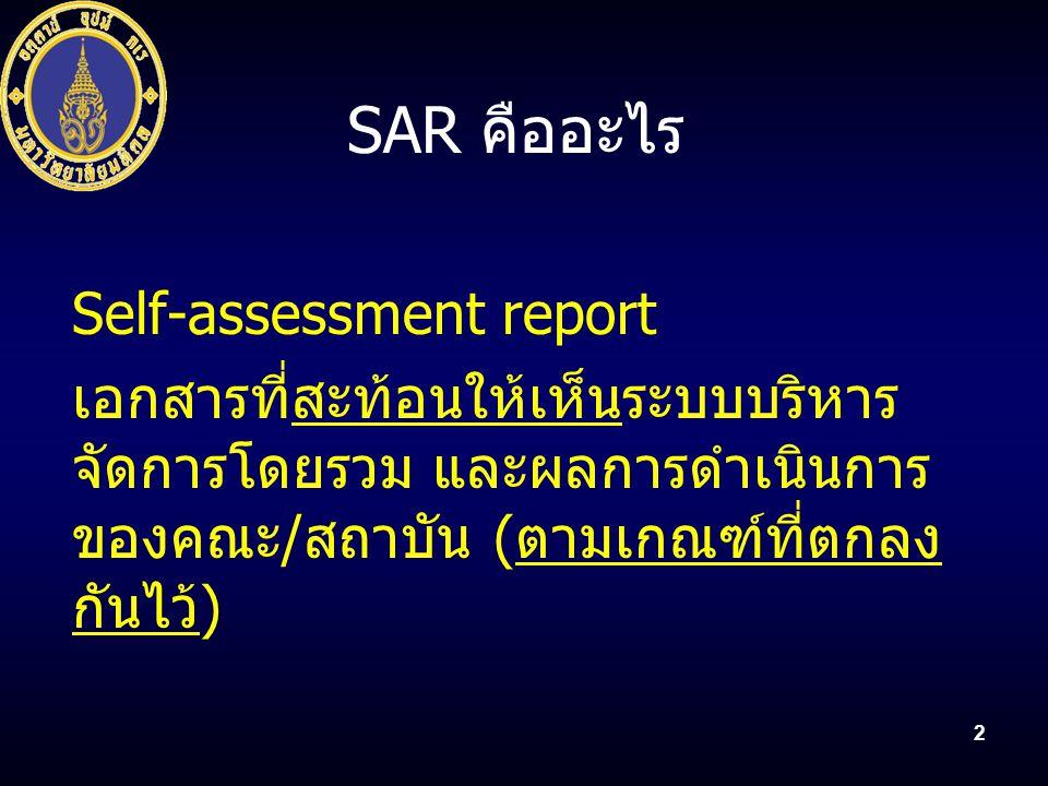 SAR คืออะไร Self-assessment report เอกสารที่สะท้อนให้เห็นระบบบริหาร จัดการโดยรวม และผลการดำเนินการ ของคณะ/สถาบัน (ตามเกณฑ์ที่ตกลง กันไว้) 2