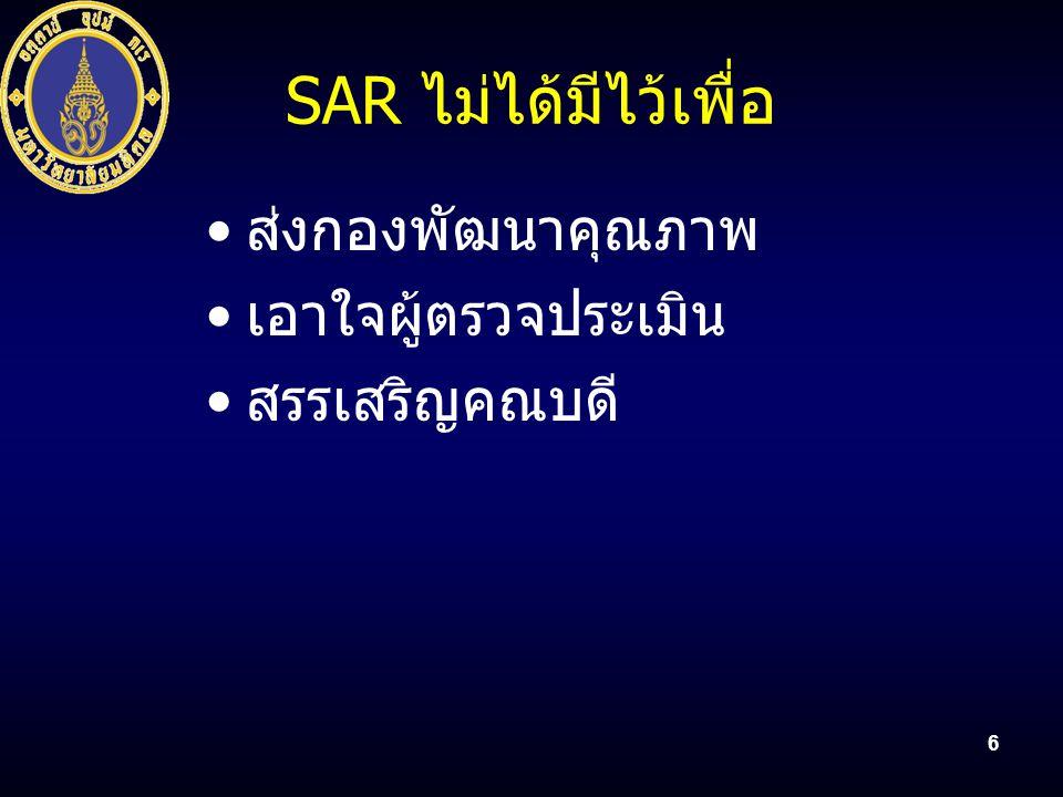 SAR ไม่ได้มีไว้เพื่อ ส่งกองพัฒนาคุณภาพ เอาใจผู้ตรวจประเมิน สรรเสริญคณบดี 6