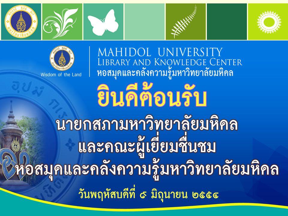 โครงการบริการวิดีทัศน์คำบรรยายรายวิชา พื้นฐานในระบบดิจิทัล (e-Lecture) 7/15/201422  จากภารกิจสำคัญในด้านการสนับสนุนการเรียนการสอน ของมหาวิทยาลัย หอสมุดฯ จึงเห็นความสำคัญและความ จำเป็นของการทบทวนการบรรยายรายวิชาพื้นฐานและได้ ทำโครงการบันทึกการเรียนการสอนตั้งแต่ปีการศึกษา 2537 ให้บริการในรูปแบบเทปวีดิทัศน์ระบบอนาล็อก  ปีงบประมาณ 2552ได้รับงบสนับสนุนจากรายได้ มหาวิทยาลัยจัดหาระบบอุปกรณ์ ผลิตสื่อโดยการบันทึกการ เรียนการสอนคำบรรยายรายวิชาพื้นฐานจากอาคารบรรยาย รวม 1 อาคารบรรยายรวม 2 และห้องบรรยาย (OP1-2) จาก สำนักงานอธิการบดี โดยใช้ฐานการควบคุมอุปกรณ์ต่างๆ จากห้องควบคุม ณ อาคาร หอสมุดฯ