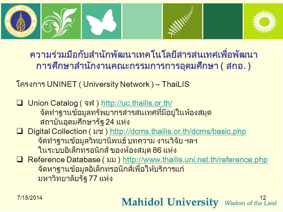 7/15/201412 ความร่วมมือกับสำนักพัฒนาเทคโนโลยีสารสนเทศเพื่อพัฒนา การศึกษาสำนักงานคณะกรรมการการอุดมศึกษา ( สกอ. ) โครงการ UNINET ( University Network )