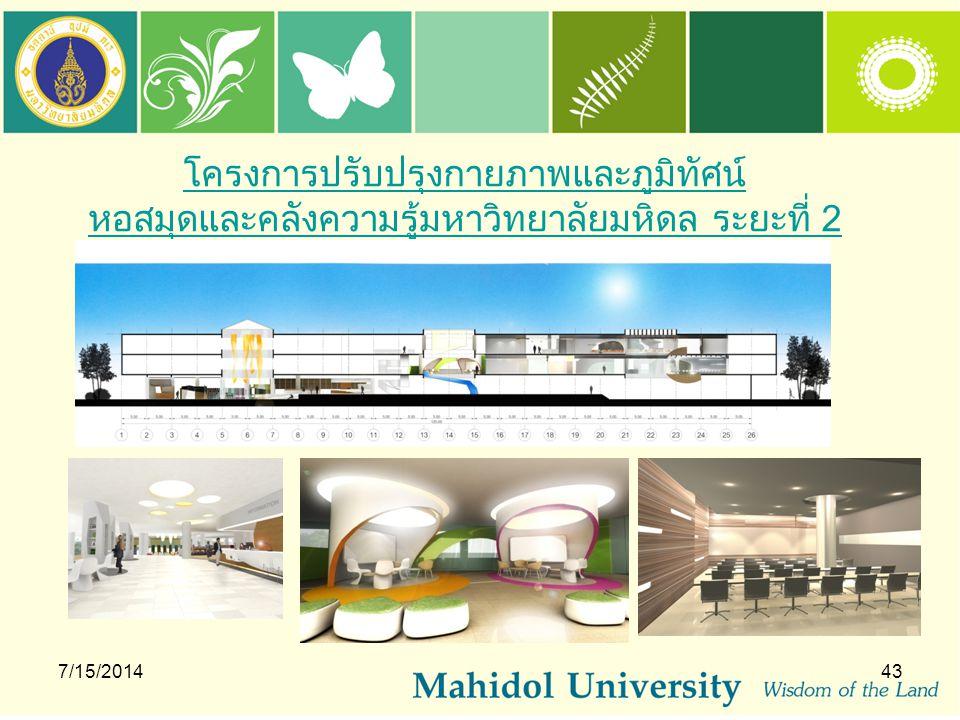 โครงการปรับปรุงกายภาพและภูมิทัศน์ หอสมุดและคลังความรู้มหาวิทยาลัยมหิดล ระยะที่ 2 7/15/201443