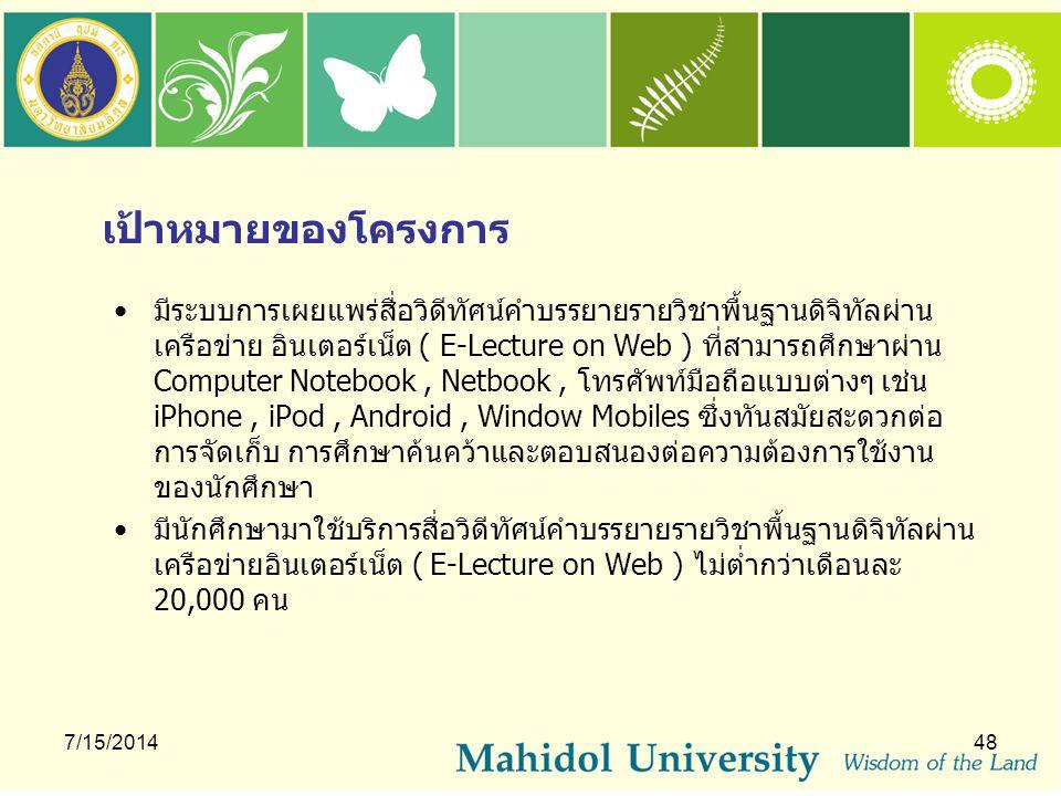 เป้าหมายของโครงการ มีระบบการเผยแพร่สื่อวิดีทัศน์คำบรรยายรายวิชาพื้นฐานดิจิทัลผ่าน เครือข่าย อินเตอร์เน็ต ( E-Lecture on Web ) ที่สามารถศึกษาผ่าน Compu