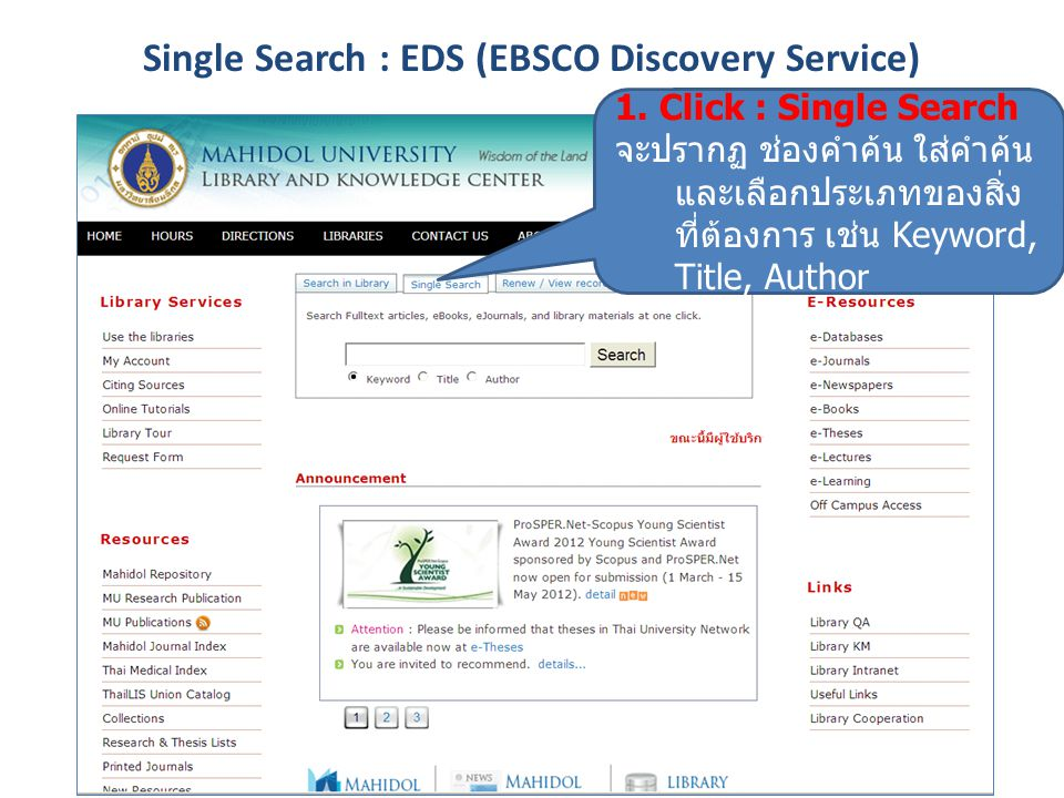 Single Search : EDS (EBSCO Discovery Service) 2. Click : e-Databases