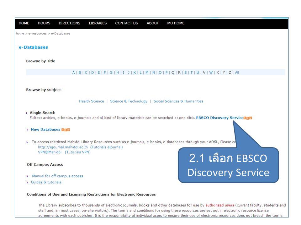 2.1 เลือก EBSCO Discovery Service