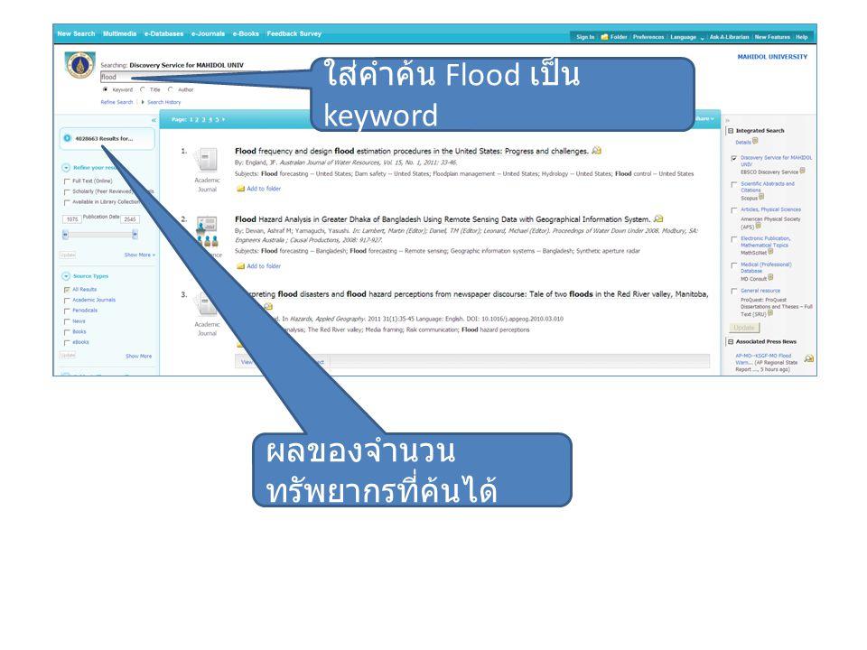 ใส่คำค้น Flood เป็น keyword ผลของจำนวน ทรัพยากรที่ค้นได้