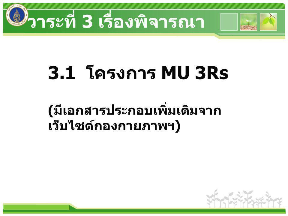 www.themegallery.com วาระที่ 3 เรื่องพิจารณา 3.1 โครงการ MU 3Rs ( มีเอกสารประกอบเพิ่มเติมจาก เว็บไซต์กองกายภาพฯ )
