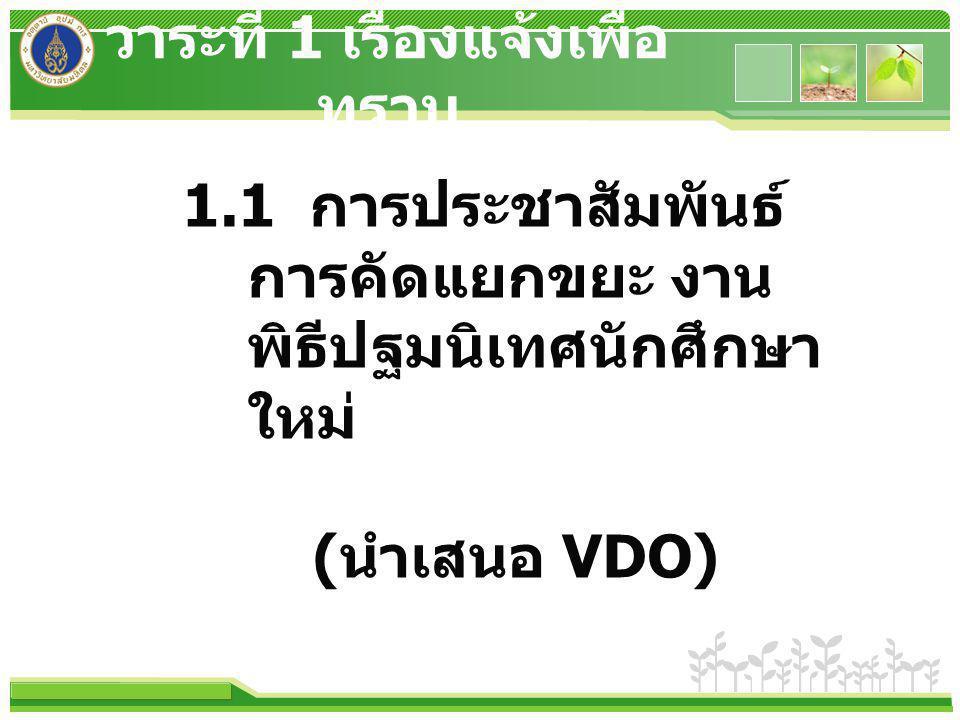 www.themegallery.com วาระที่ 1 เรื่องแจ้งเพื่อ ทราบ 1.1 การประชาสัมพันธ์ การคัดแยกขยะ งาน พิธีปฐมนิเทศนักศึกษา ใหม่ ( นำเสนอ VDO)