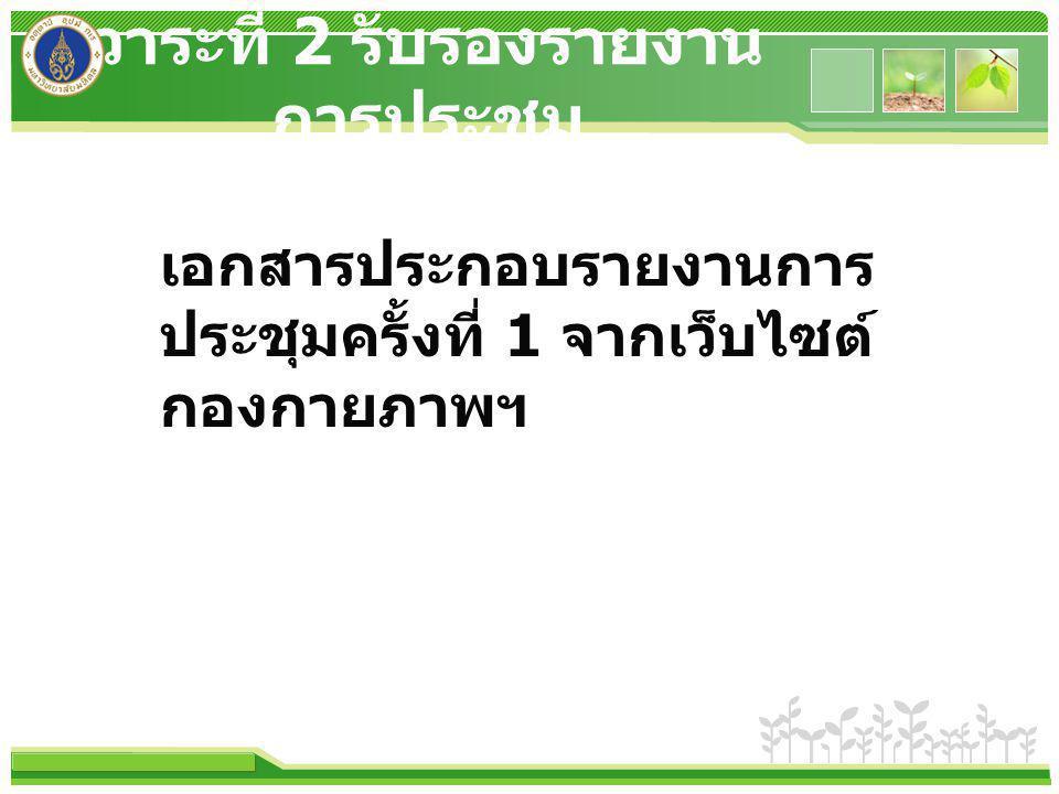 www.themegallery.com วาระที่ 2 รับรองรายงาน การประชุม เอกสารประกอบรายงานการ ประชุมครั้งที่ 1 จากเว็บไซต์ กองกายภาพฯ