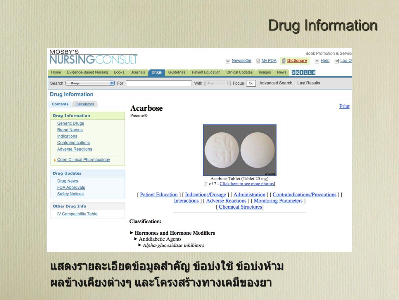 แสดงรายละเอียดข้อมูลสำคัญ ข้อบ่งใช้ ข้อบ่งห้าม ผลข้างเคียงต่างๆ และโครงสร้างทางเคมีของยา Drug Information
