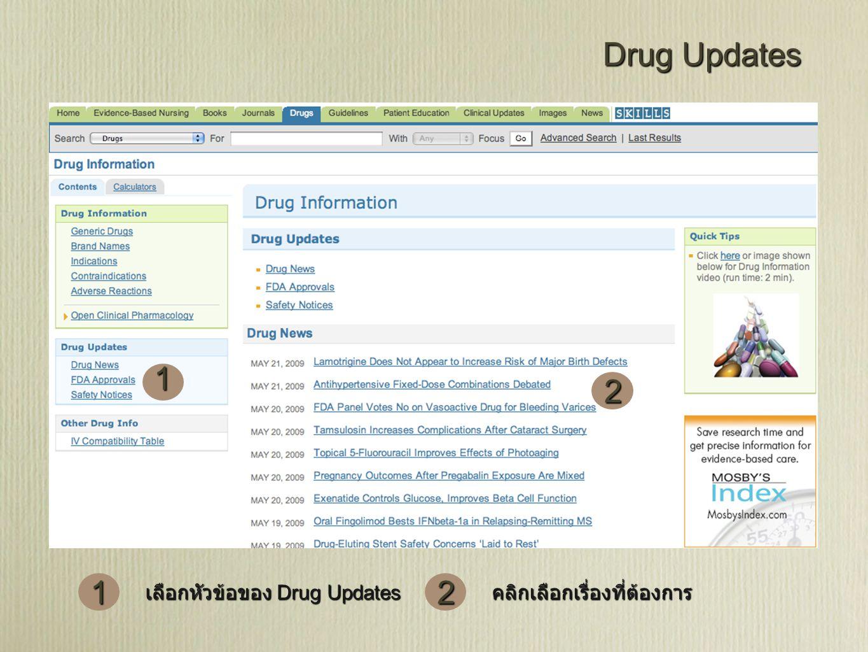 Drug Updates 2 คลิกเลือกเรื่องที่ต้องการ 1 เลือกหัวข้อของ Drug Updates 2 1