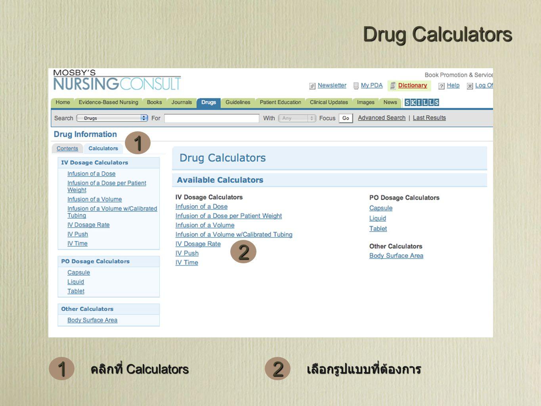 Drug Calculators 2 เลือกรูปแบบที่ต้องการ 1 คลิกที่ Calculators 2 1