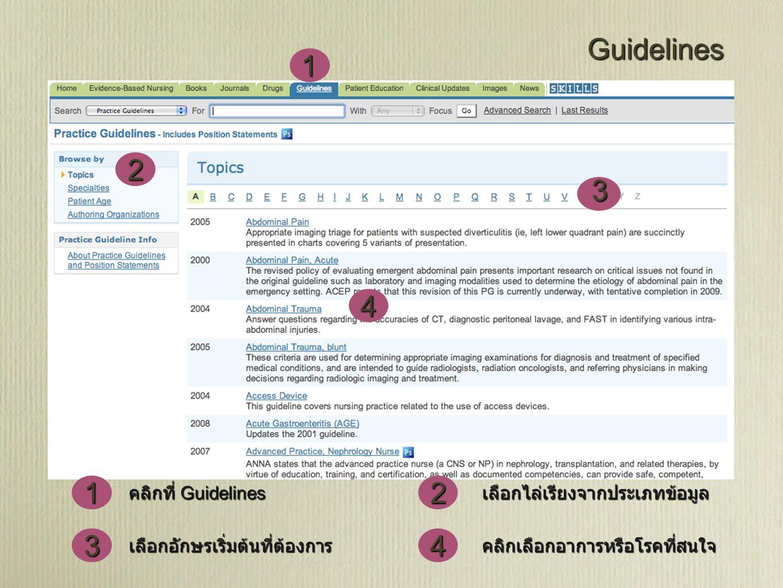 Guidelines 43 2 1 3 4 2 1 คลิกเลือกอาการหรือโรคที่สนใจ เลือกไล่เรียงจากประเภทข้อมูล เลือกอักษรเริ่มต้นที่ต้องการ คลิกที่ Guidelines