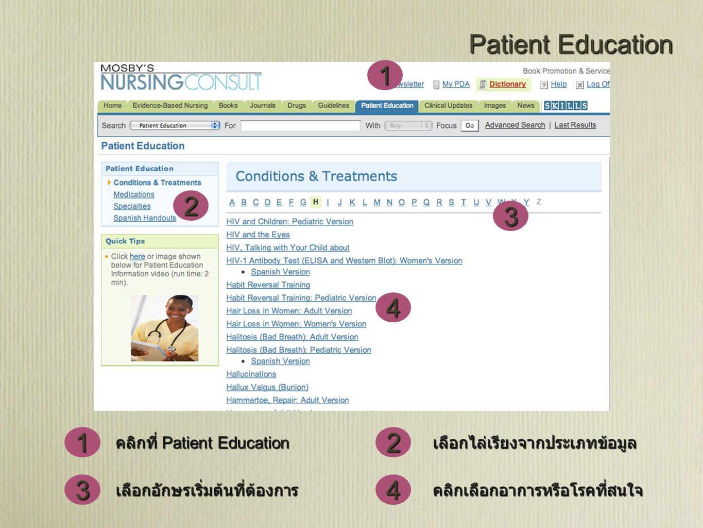 Patient Education 43 21 คลิกเลือกอาการหรือโรคที่สนใจ เลือกไล่เรียงจากประเภทข้อมูล เลือกอักษรเริ่มต้นที่ต้องการ คลิกที่ Patient Education 4 3 2 1