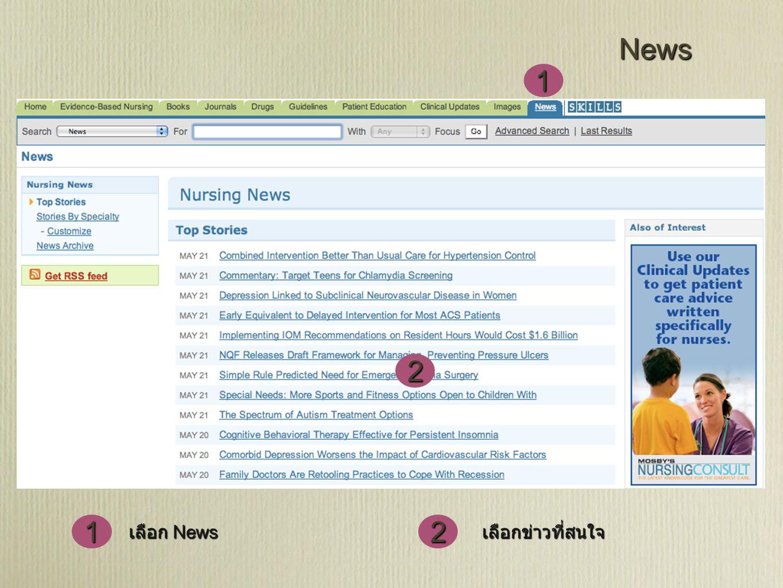 News 21 เลือกข่าวที่สนใจ เลือก News 2 1